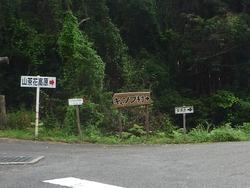 多良岳横断道路01-3