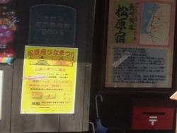 松原雛祭り03-8