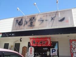 神戸堂ラーメン01-1