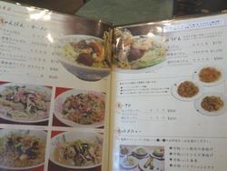 慶華園02