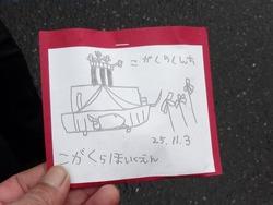 小ヶ倉くんち01-8
