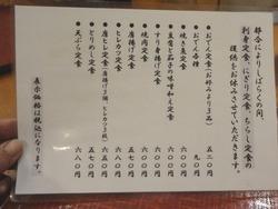 鍋幸01-2