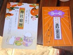 八坂神社01-5