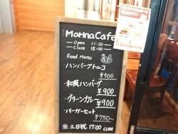 マリーナカフェ01