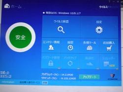 ウィルスソフト02-4