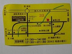 波佐見・チェジュ・地図