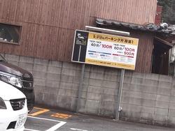 心田庵01