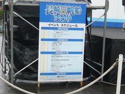帆船まつり01-4