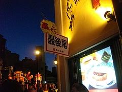 岩崎本舗01