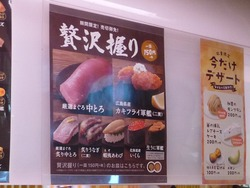 はま寿司02-7