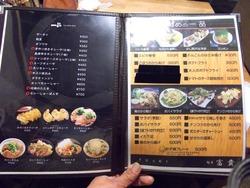 麺屋富貴02-2