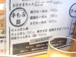 麺処あきら02-3