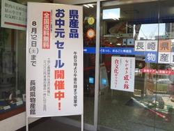 長崎県物産館01