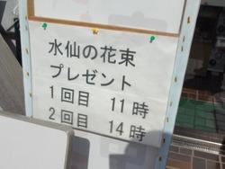 水仙まつり02-7