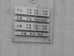 長崎大学病院00