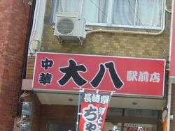 長崎駅前03-4