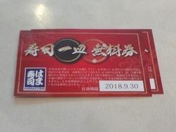 はま寿司時津店03-2