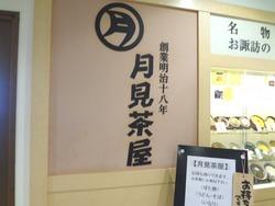 月見茶屋西友店01-2