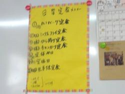 ひよこ食堂01-4