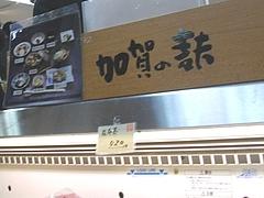浜屋加賀03-3