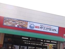 つばき屋01-2