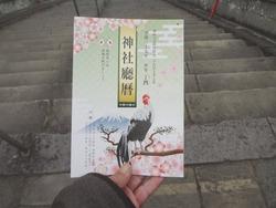 八坂神社03-2