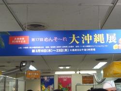 沖縄展01-2
