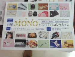 MONO00