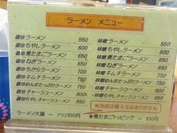 神戸堂ラーメン02