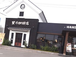 星野珈琲大村店01