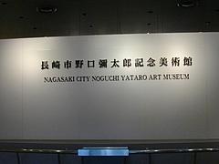 野口弥太郎美術館01
