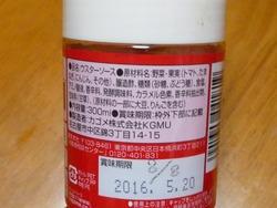 金蝶ソース02-2