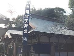 福田天満宮02