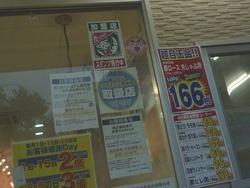 城栄町02-2
