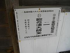 飽の浦大師堂02-3
