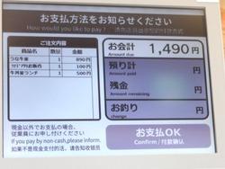 すき家02-3