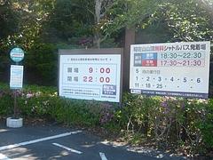 稲佐山02-8
