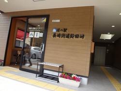 鈴田峠01-4
