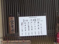 かつら寿司01-5