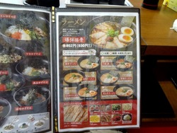 一麺亭東長崎02