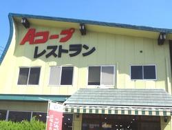 Aコープレストラン01