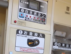 コイン精米機01-2
