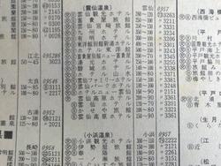 有明ホテル00