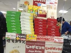 北海道展03-6