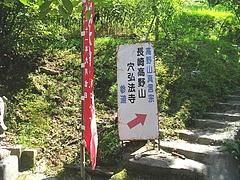 穴弘法06-2