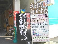 印束商店01-1