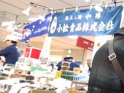 小樽物産展01-6