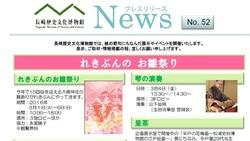 丸山03-2