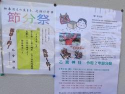 乙宮神社01-4