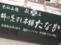 駅弁大会01-5